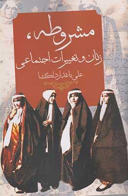 مشروطه زنان و تغييرات اجتماعي