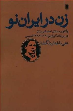 زن در ايران نو