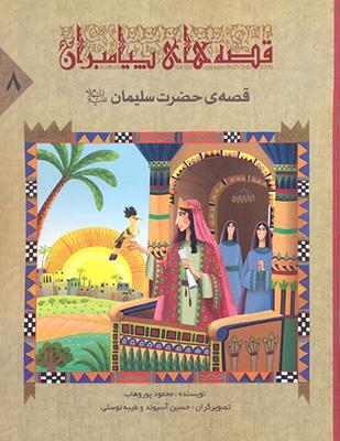 قصه هاي پيامبران قصه حضرت سليمان 8