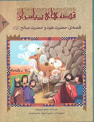 قصه هاي پيامبران قصه حضرت هود و صالح ج3
