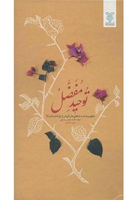 توحيد مفضل عربي فارسي