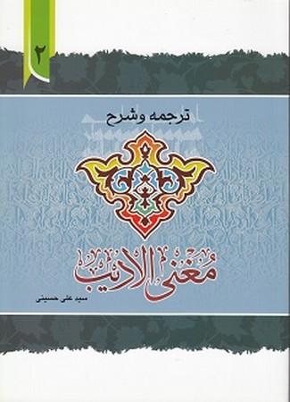 ترجمه و شرح مغني الاديب ج2