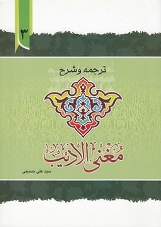 ترجمه و شرح مغني الاديب 3