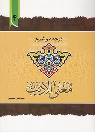 ترجمه وشرح مغني الاديب 4