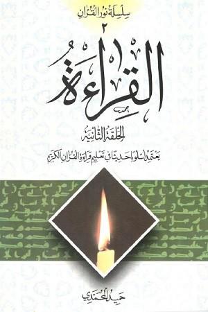 سلسله نور قرآن القرائه 2 جلدي