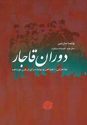 دوران قاجار / چانه زني اعتراض و دولت در ايران قرن نوزدهم