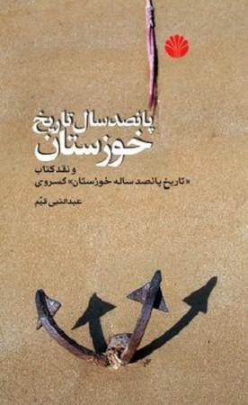 پانصد سال تاريخ خوزستان
