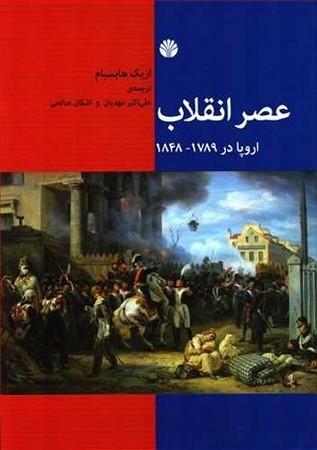 عصر انقلاب / اروپا در 1789-1848