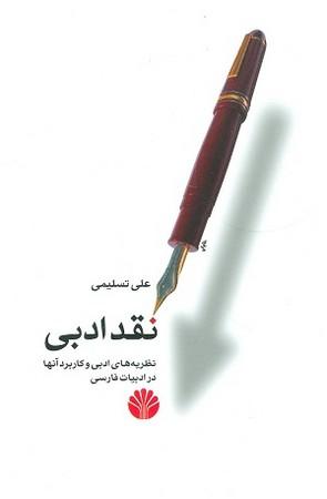 نقد ادبي : نظريه هاي ادبي و كاربرد آن ها در ادبيات فارسي