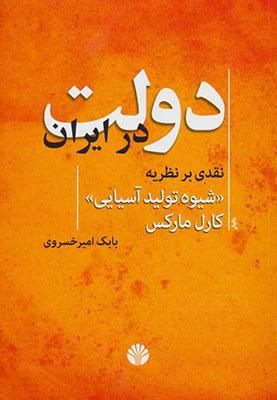 دولت در ايران
