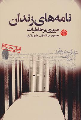 نامه هاي زندان