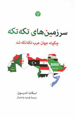 سرزمين هاي تكه تكه / چگونه جهان عرب تكه تكه شد