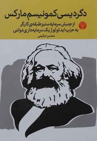 دگرديسي كمونيسم ماركس