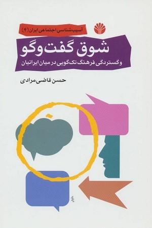 شوق گفت و گو و گستردگي فرهنگ تك گويي در ميان ايرانيان