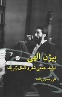 بيژن الهي / توليد جمعي شعر و كمال ژنريك