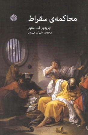 محاكمه سقراط