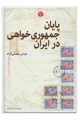 پايان جمهوري خواهي در ايران