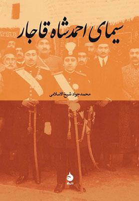 سيماي احمدشاه قاجار