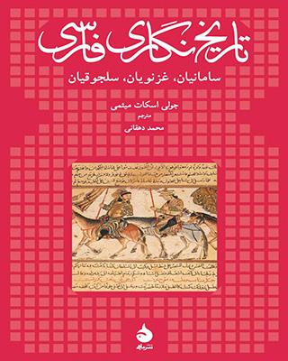 تاريخ نگاري فارسي
