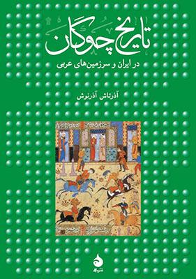 تاريخ چوگان در ايران و سرزمين هاي عربي
