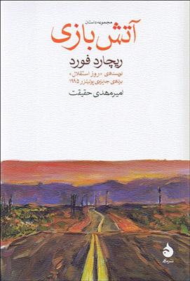 آتش بازي / مجموعه داستان