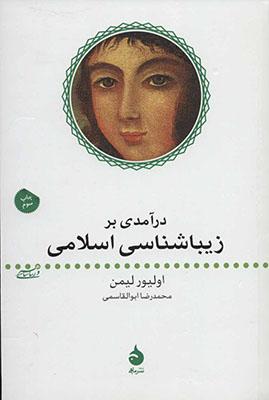 درآمدي بر زيباشناسي اسلامي