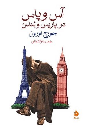 آس و پاسهاي پاريس و لندن