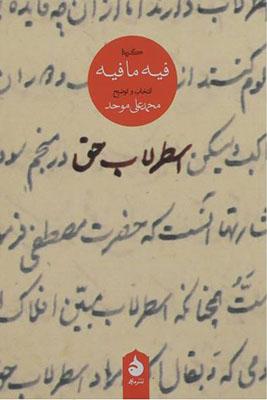 اسطرلاب حق (گزيده فيه ما فيه)