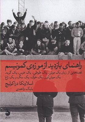 راهنماي بازديد از موزه ي كمونيسم