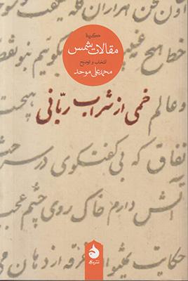 خمي از شراب رباني / گزيده مقالات شمس