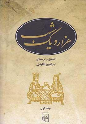 هزارويك شب 5جلدي