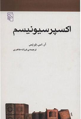 اكسپرسيونيسم از مجموعهي مكتبها، سبكها و اصطلاحهاي ادبي و هنري