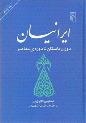 ايرانيان دوران باستان تا دورهي معاصر