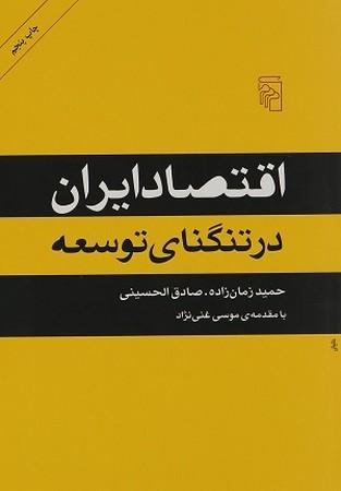اقتصاد ايران در تنگناي توسعه