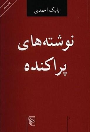 نوشتههاي پراكنده