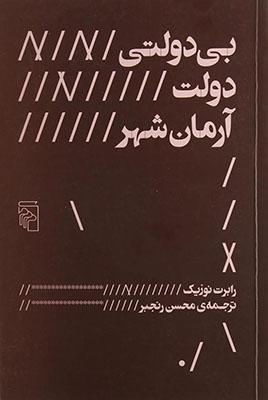 بيدولتي، دولت، آرمانشهر