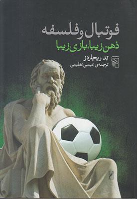 فوتبال و فلسفه: ذهن زيبا، بازي زيبا