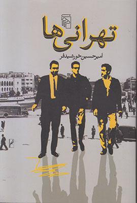 تهرانيها