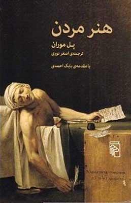 هنر مردن