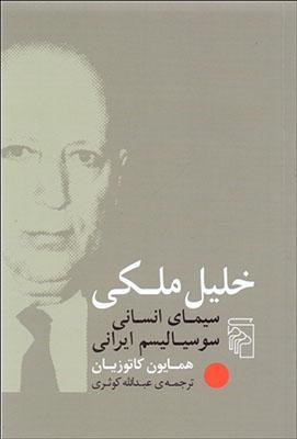 خليل ملكي سيماي انساني سوسياليسم ايراني
