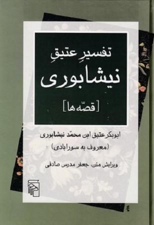 تفسير عتيق نيشابوري : قصه ها