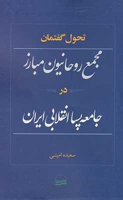 تحول گفتمان (مجمع روحانيون مبارز در جامعه پسا انقلابي ايران)