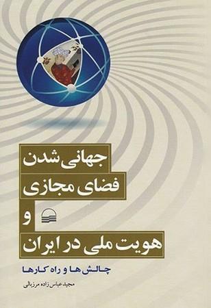 جهاني شدن فضاي مجازي و هويت ملي در ايران