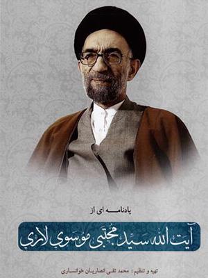 ياد نامه اي از آيت الله العظمي سيد مجتبي موسوي لاري