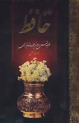 ديوان حافظ فارسي - انگليسي همراه با تفسيرهاي كوتاه