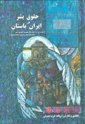 حقوق بشر در ايران باستان