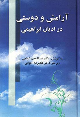 آرامش و دوستي در اديان ابراهيمي