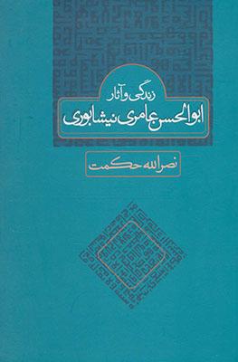 زندگي و آثار ابوالحسن عامري نيشابوري