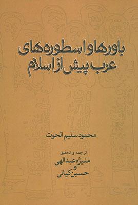 باورها و اسطورههاي عرب پيش از اسلام