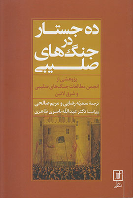 ده جستار در جنگ هاي صليبي